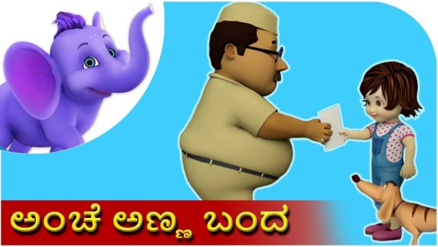 ಅಂಚೆ ಅಣ್ಣ ಬಂದ (Anche Anna Banda) | Kannada Rhyme