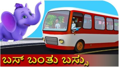 ಬಸ್ ಬಂತು ಬಸ್ಸು (Bus Banthu Bus) | Kannada Rhyme