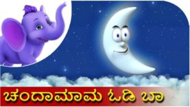 Chandamama odi baa | Kannada Rhyme
