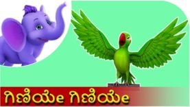 ಗಿಣಿಯೇ ಗಿಣಿಯೇ (Giniye Giniye) | Kannada Rhyme