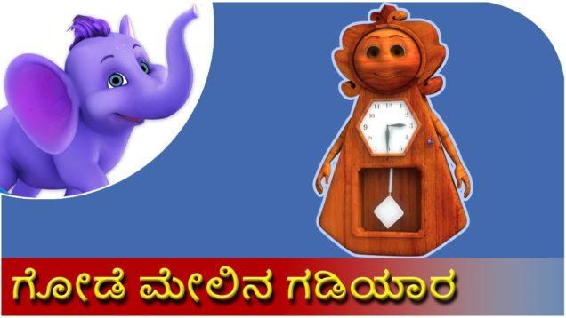 ಗೋಡೆ ಮೇಲಿನ ಗಡಿಯಾರ (Goode Melina Gadiyara) | Kannada Rhyme