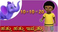 ಹತ್ತು ಹತ್ತು ಇಪ್ಪತ್ತು (Hathu Hathu Ipatthu) | Kannada Rhyme