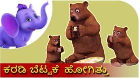 ಕರಡಿ ಬೆಟ್ಟಕ್ಕೆ ಹೋಗಿತ್ತು (Karadi Bettakke Hogithu) | Kannada Rhyme