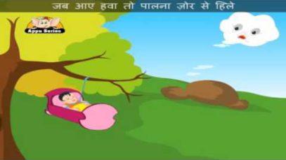 Jhaad ki Tahani – Nursery Rhyme with Lyrics & Sing Along