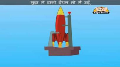 Lal, Peela Rocket – Nursery Rhyme with Lyrics