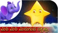 ಮಿರಿ  ಮಿರಿ ಮಿನುಗುವ ನಕ್ಷತ್ರಾ (Miri Miri Minuguva Nakshatra)   Kannada Rhyme