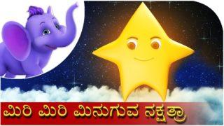 ಮಿರಿ  ಮಿರಿ ಮಿನುಗುವ ನಕ್ಷತ್ರಾ (Miri Miri Minuguva Nakshatra) | Kannada Rhyme