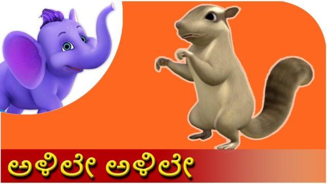 ಅಳಿಲೇ ಅಳಿಲೇ (Alile Alile) | Kannada Rhyme