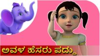 ಅವಳ ಹೆಸರು ಪದ್ದು (Avala Hesaru Paddu) | Kannada Rhyme
