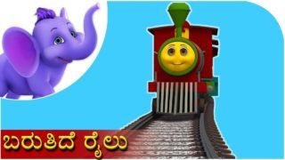 ಬರುತಿದೆ ರೈಲು (Baruthide Railu) | Kannada Rhyme