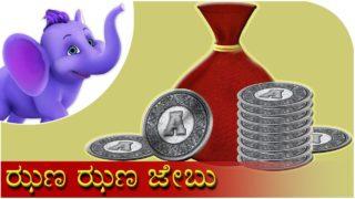 ಝಣ ಝಣ ಜೇಬು (Jhana Jhana Jebu) | Kannada Rhyme