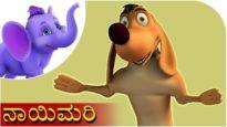 ನಾಯಿಮರಿ (Naayimari) | Kannada Rhyme