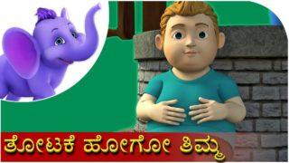 ತೋಟಕೆ ಹೋಗೋ ತಿಮ್ಮ (Thotake Hogo Thimma) | Kannada Rhyme