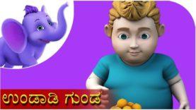 ಉಂಡಾಡಿ ಗುಂಡ (Undadi Gunda) | Kannada Rhyme