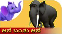 ಆನೆ ಬಂತು ಆನೆ (Aane Banthondu Ane)   Kannada Rhyme