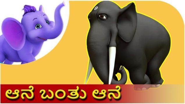 ಆನೆ ಬಂತು ಆನೆ (Aane Banthondu Ane) | Kannada Rhyme
