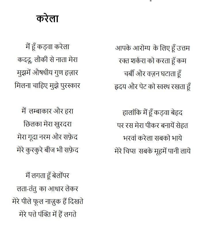 Karela (Bitter Gourd) - Vegetable Rhymes in Hindi - Appu Series