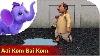 Aai Kom Bai Kom – Bengali Song for Kids in 4K by Appu Series