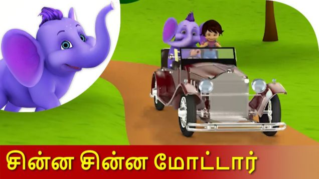 Chinna Chinna Motor – Tamil Nursery Rhyme for Kids in 4K by Appu Series