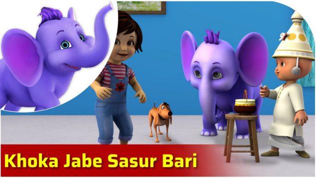 Khoka Jabe Sasur Bari – Bengali Nursery Rhyme for Children in 4K by Appu Series