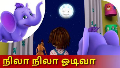 Nila Nila Odiva – Tamil Nursery Rhyme for Children in 4K by Appu Series
