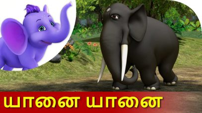 Yanai Yanai – Tamil Song for Kids in 4K by Appu Series